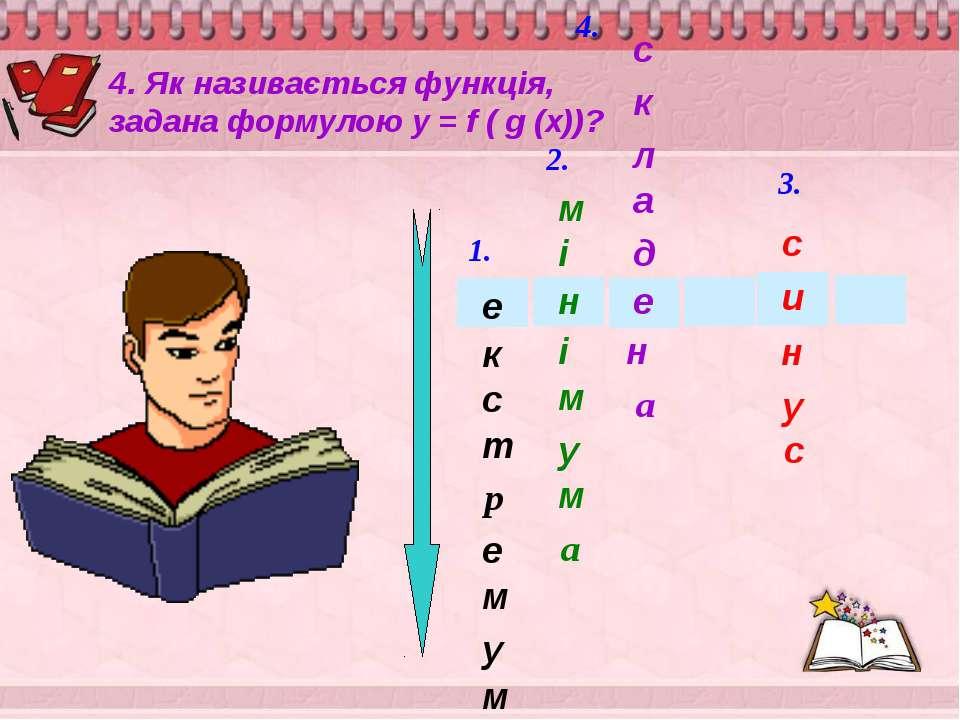 4. Як називається функція, задана формулою у = f ( g (x))?