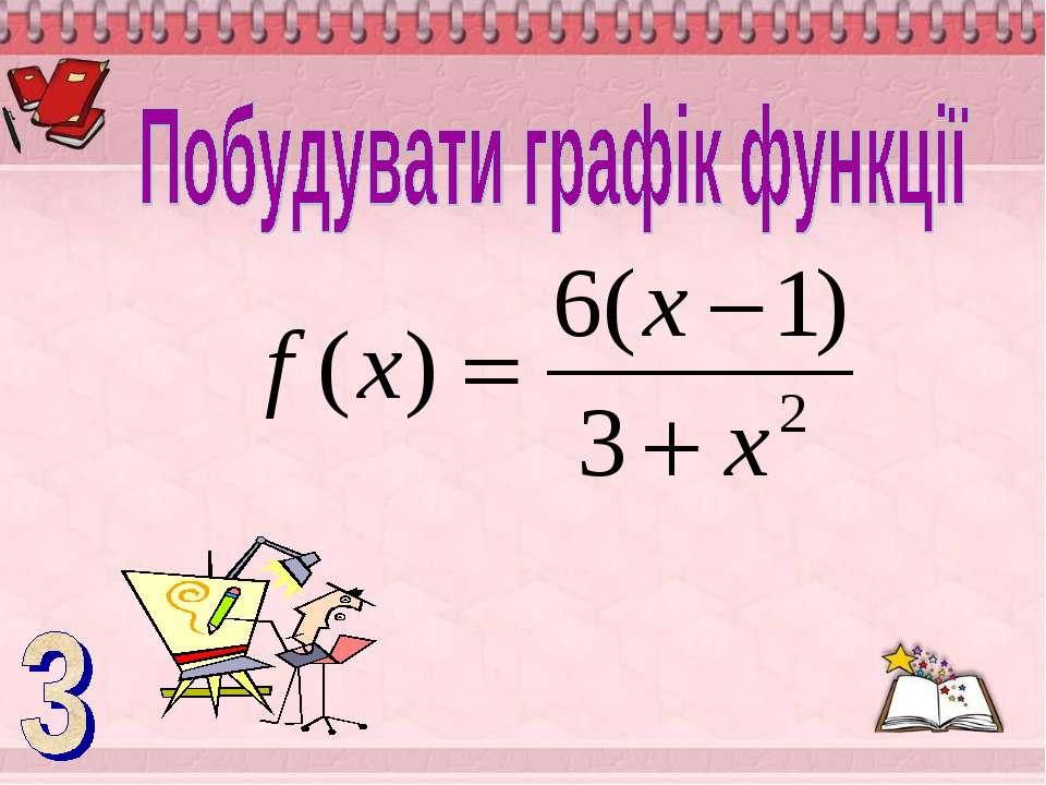 Побудувати графік функції