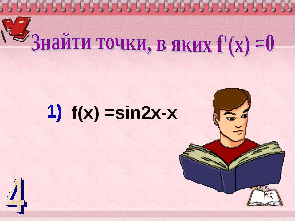 Знайти точки, в яких f'(х) =0