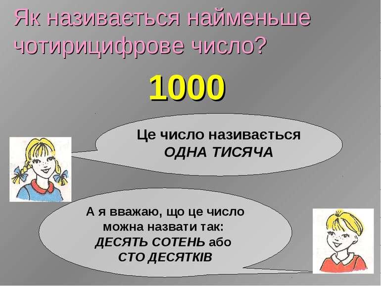 Як називається найменьше чотирицифрове число? 1000 Це число називається ОДНА ...