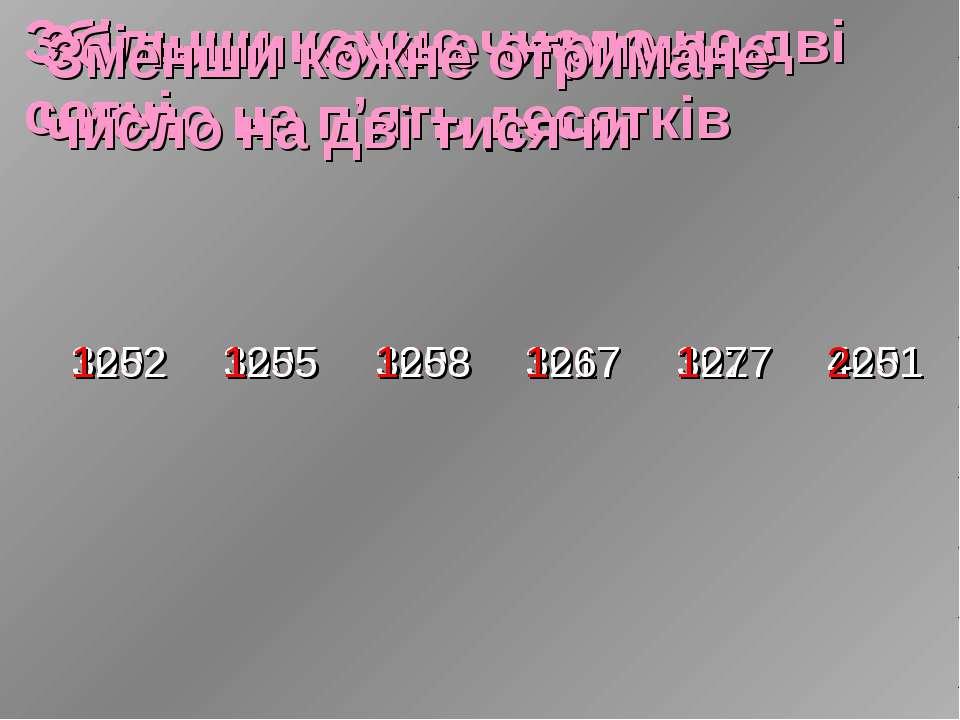 Збільши кожне число на дві сотні 3027 3008 3005 3002 3017 4001 3227 3208 3205...