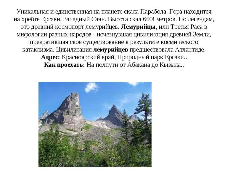 Уникальная и единственная на планете скала Парабола. Гора находится на хребте...