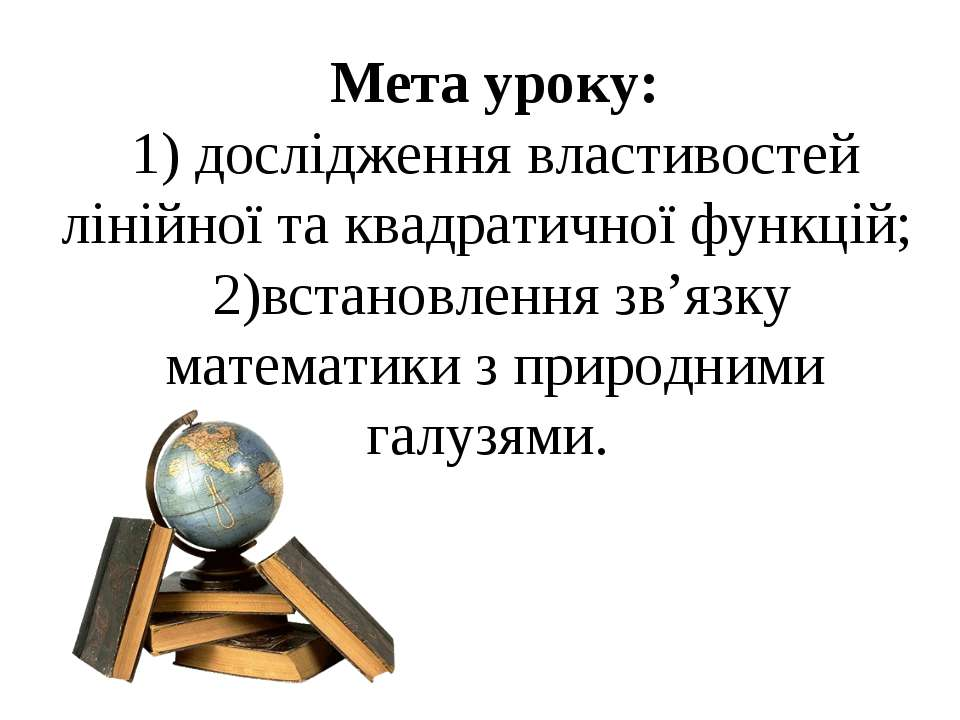Мета уроку: 1) дослідження властивостей лінійної та квадратичної функцій; 2)в...