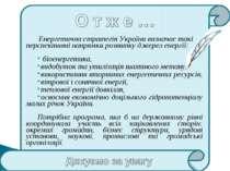 Енергетична стратегія України визначає такі перспективні напрямки розвитку д...