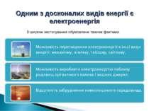 Одним з досконалих видів енергії є електроенергія Її широке застосування обум...