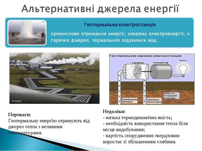 . Недоліки: - низька термодинамічна якість; - необхідність використання тепла...