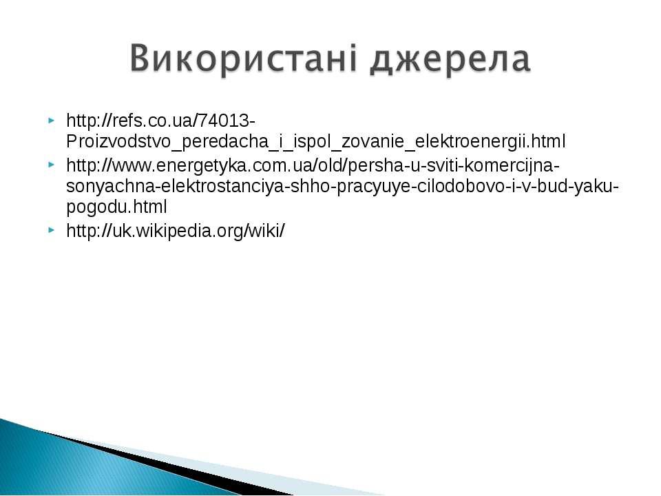 http://refs.co.ua/74013-Proizvodstvo_peredacha_i_ispol_zovanie_elektroenergii...
