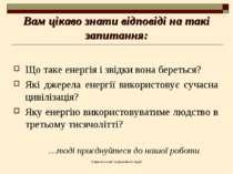 Вам цікаво знати відповіді на такі запитання: Що таке енергія і звідки вона б...