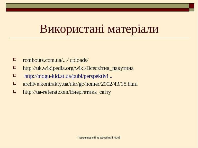 Використані матеріали rombouts.com.ua/.../ uploads/ http://uk.wikipedia.org/w...
