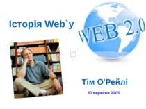 Історія Web`у Тім О'Рейлі 30 вересня 2005