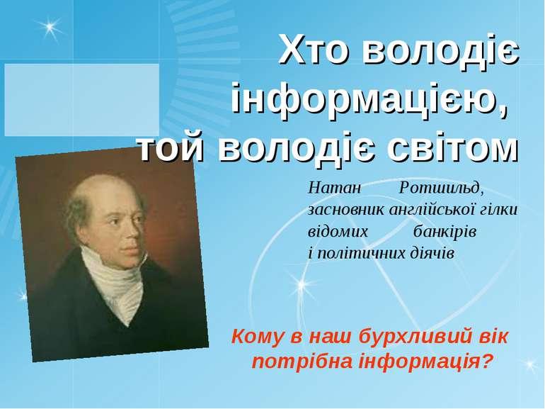 Натан Ротшильд, засновник англійської гілки відомих банкірів і політичних дія...