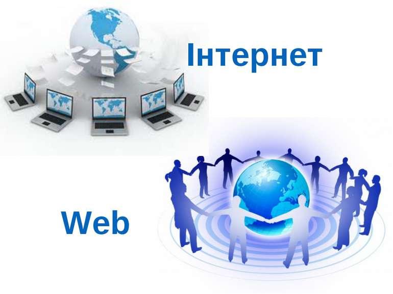 Інтернет Web