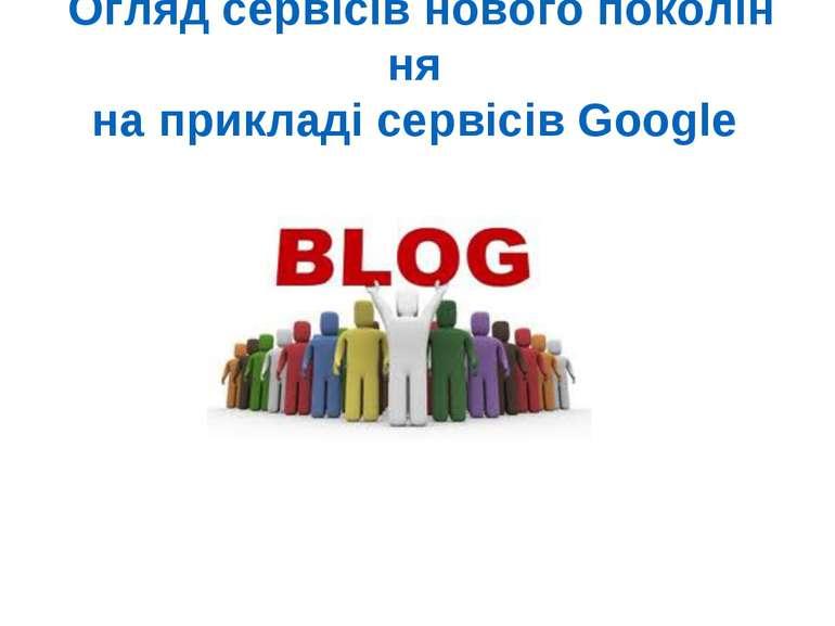 Оглядсервісівновогопокоління наприкладісервісівGoogle