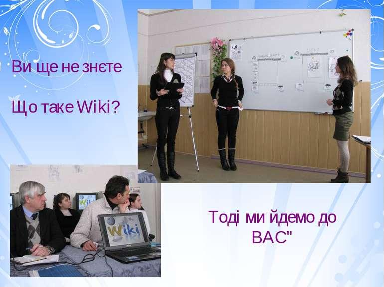 """Ви ще не знєте Що таке Wiki? Тоді ми йдемо до ВАС"""""""