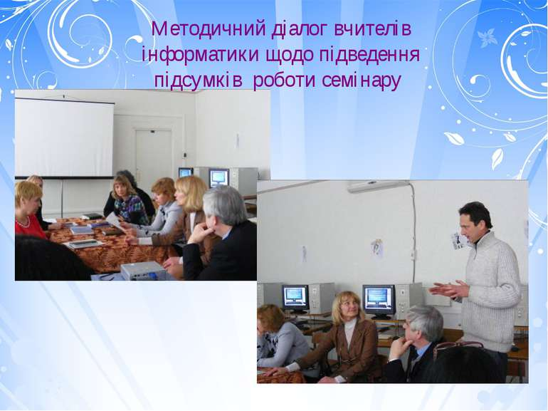 Методичний діалог вчителів інформатики щодо підведення підсумків роботи семінару