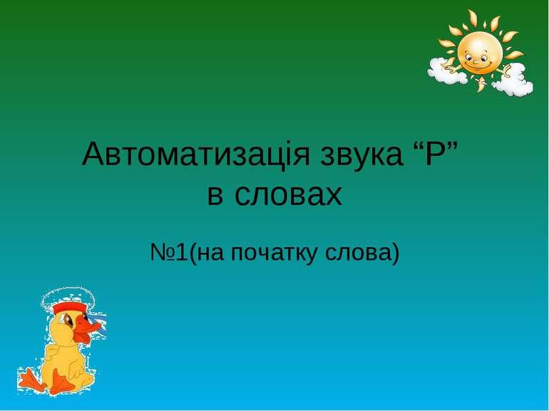 """Автоматизація звука """"Р"""" в словах №1(на початку слова)"""