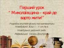 """Перший урок """" Миколаївщина – край де варто жити!"""" Розробка вчителя фізики та ..."""