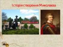Історія створення Миколаєва