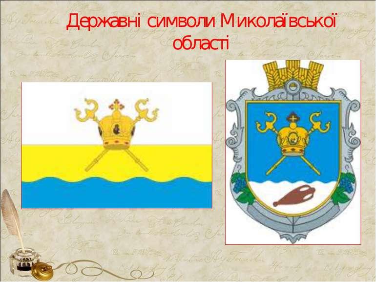 Державні символи Миколаївської області