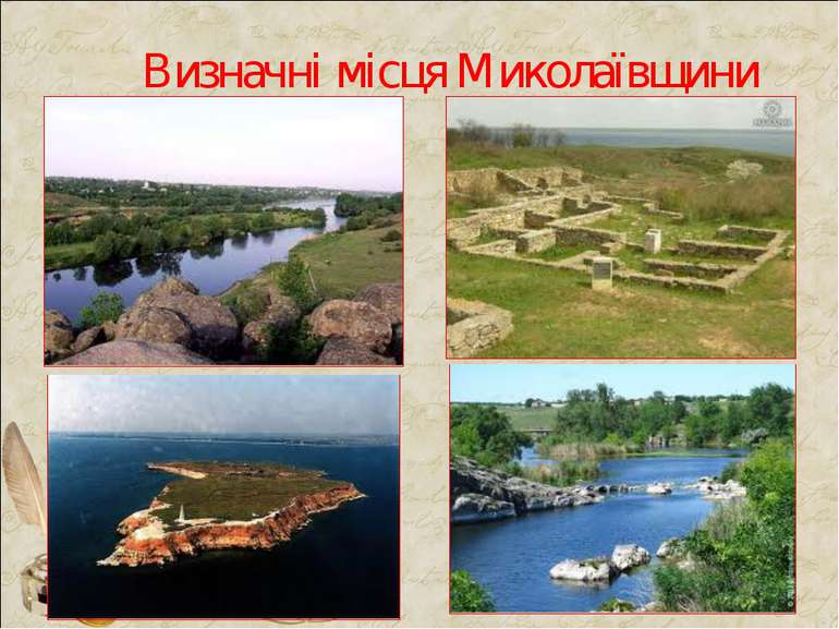 Визначні місця Миколаївщини