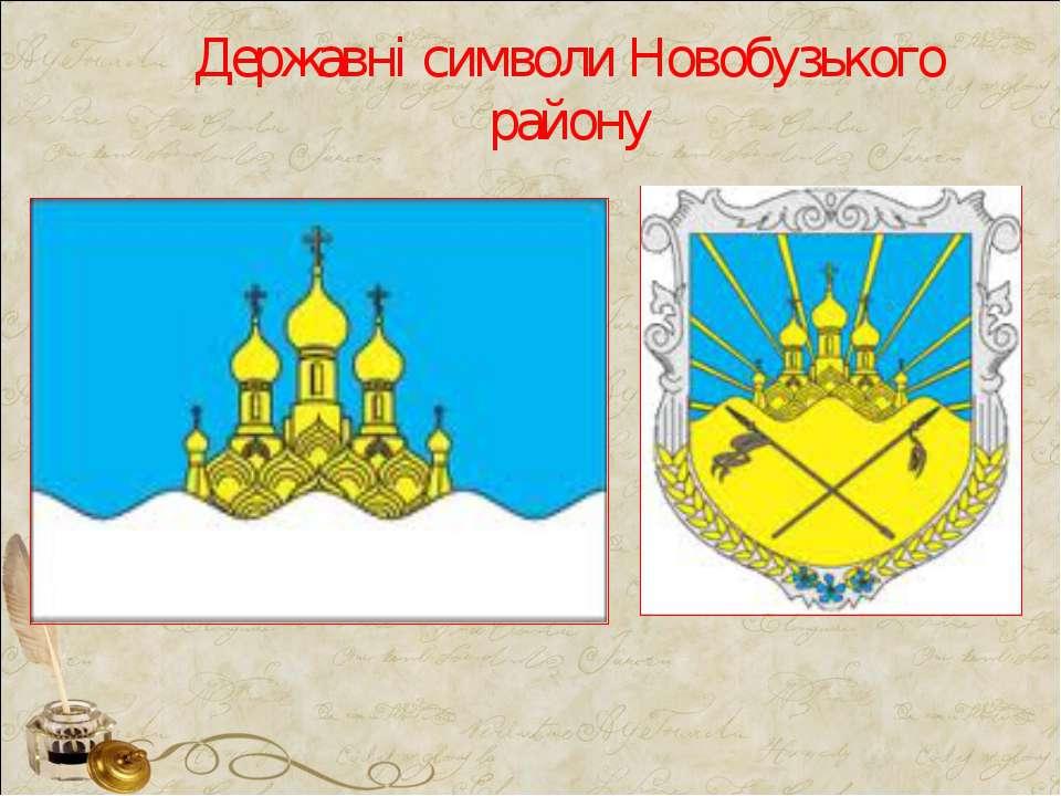 Державні символи Новобузького району