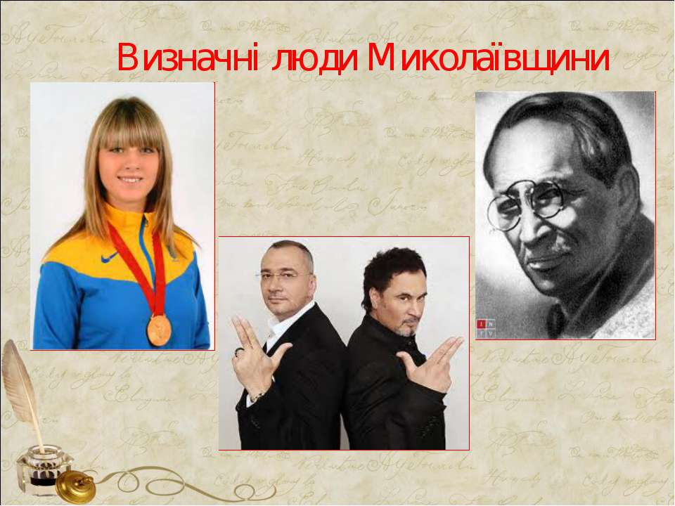 Визначні люди Миколаївщини