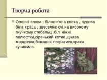 Творча робота Опорні слова : білосніжна квітка , чудова біла краса , звеселяє...