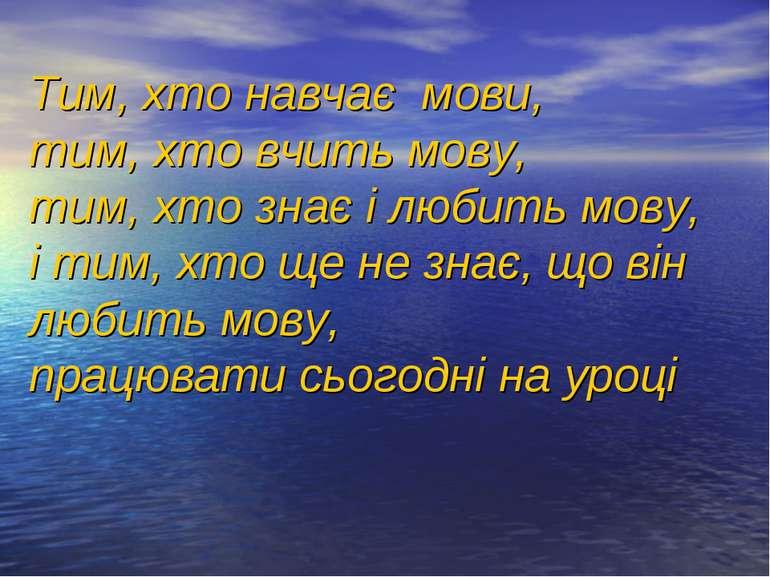 Тим, хто навчає мови, тим, хто вчить мову, тим, хто знає і любить мову, і тим...