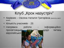 """Клуб """"Крок назустріч"""" Керівник – Овсяна Наталія Григорівна (вчитель англ. мов..."""