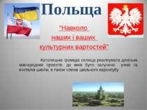 """Польща """"Навколо наших і ваших культурних вартостей"""" Католицька громада селища..."""