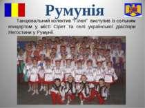 """Румунія Танцювальний колектив """"Гілея"""" виступив із сольним концертом у місті С..."""