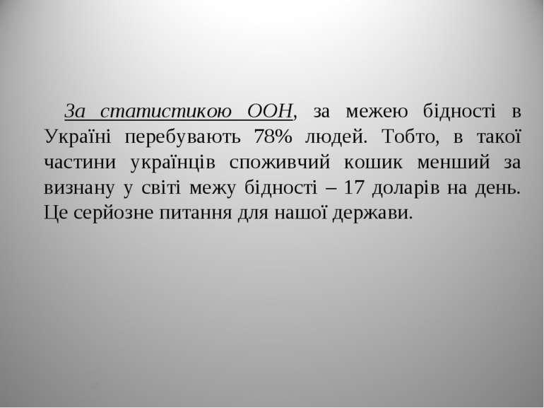 * За статистикою ООН, за межею бідності в Україні перебувають 78% людей. Тобт...
