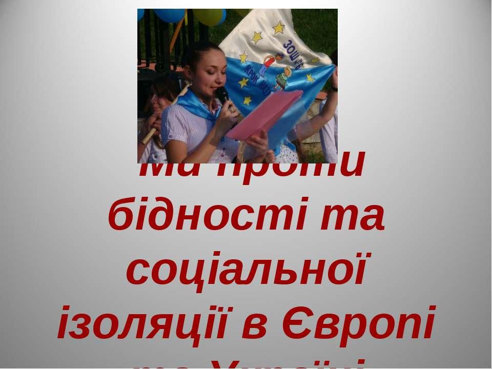 Ми проти бідності та соціальної ізоляції в Європі та Україні *