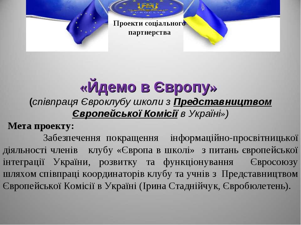 Проекти соціального партнерства «Йдемо в Європу» (співпраця Євроклубу школи з...