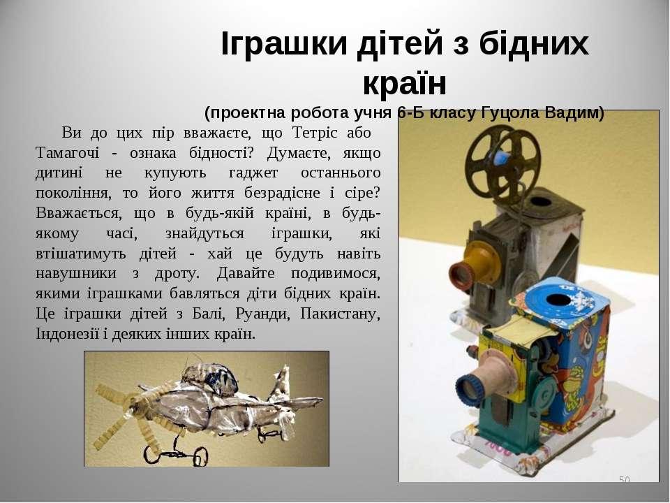 Іграшки дітей з бідних країн (проектна робота учня 6-Б класу Гуцола Вадим) Ви...