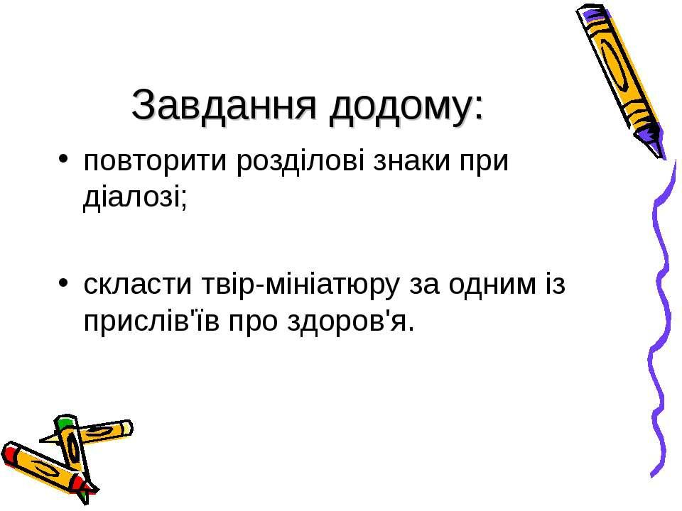 Завдання додому: повторити розділові знаки при діалозі; скласти твір-мініатюр...