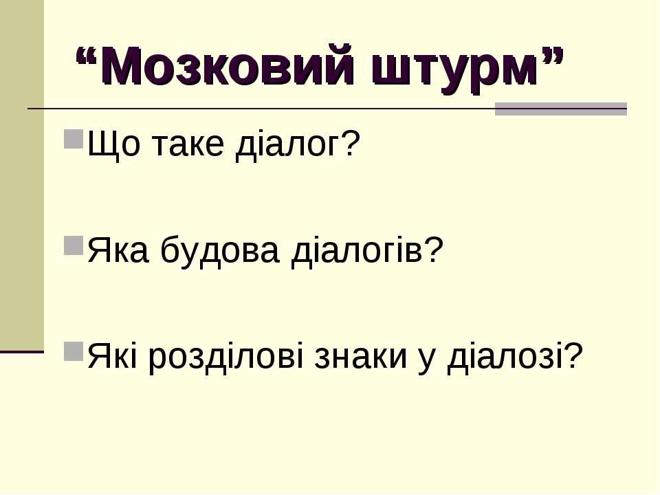 """""""Мозковий штурм"""" Що таке діалог? Яка будова діалогів? Які розділові знаки у д..."""