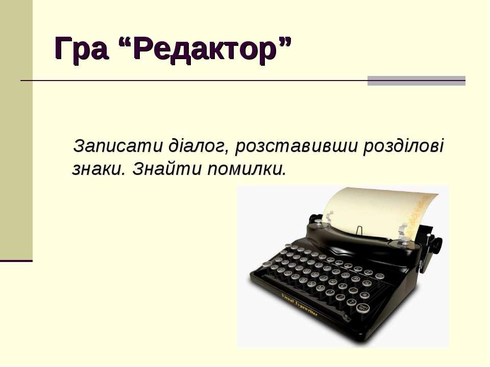 """Гра """"Редактор"""" Записати діалог, розставивши розділові знаки. Знайти помилки."""