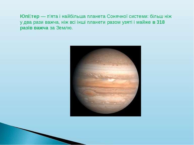 Юпі тер— п'ята і найбільша планета Сонячної системи: більш ніж у два рази ва...