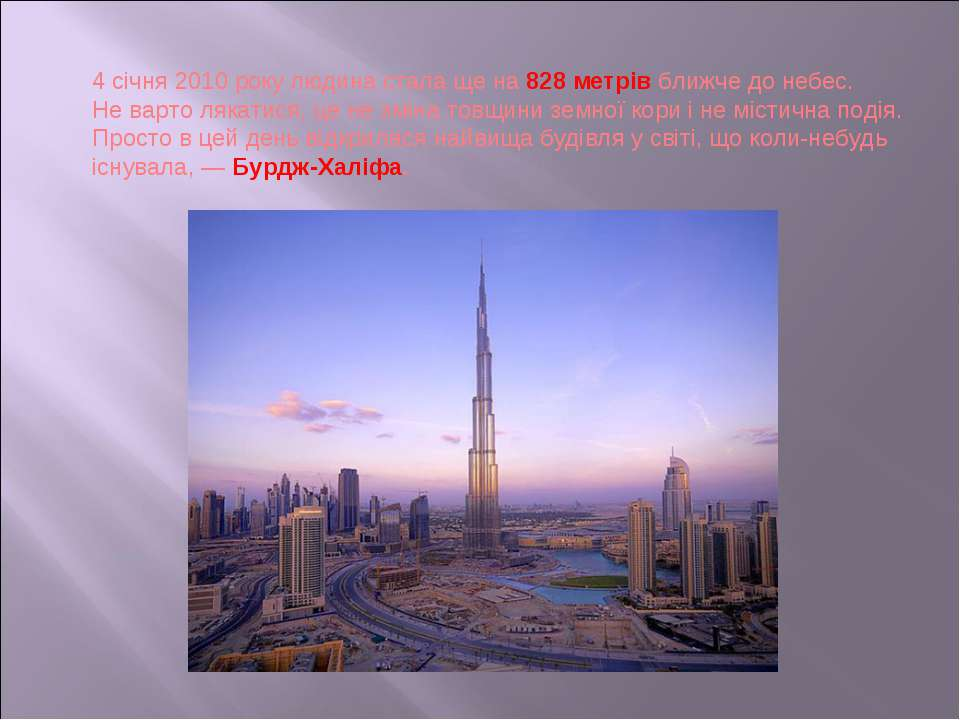 4 січня 2010 року людина стала ще на 828 метрів ближче до небес. Не варто ляк...