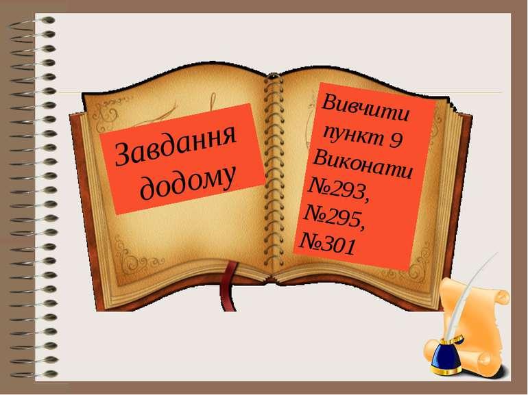 Завдання додому Вивчити пункт 9 Виконати №293, №295, №301