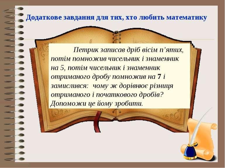 Петрик записав дріб вісім п'ятих, потім помножив чисельник і знаменник на 5, ...