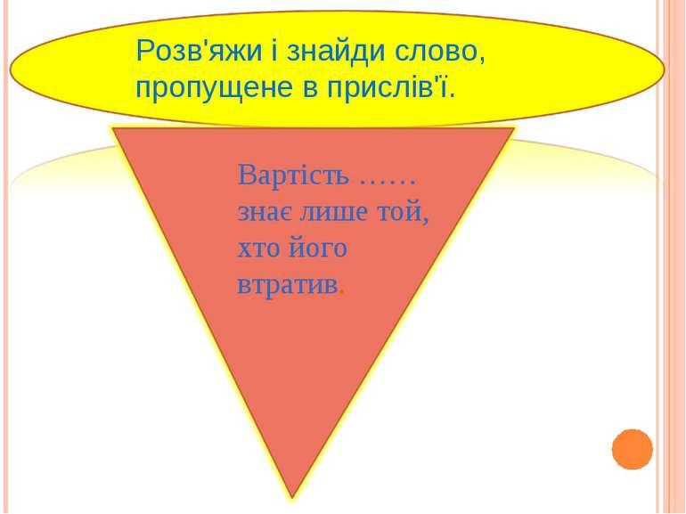 Розв'яжи і знайди слово, пропущене в прислів'ї. Вартість …… знає лише той, хт...