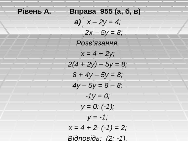 Рівень А. Вправа 955 (а, б, в) а) х – 2у = 4; 2х – 5у = 8; Розв'язання. х = 4...