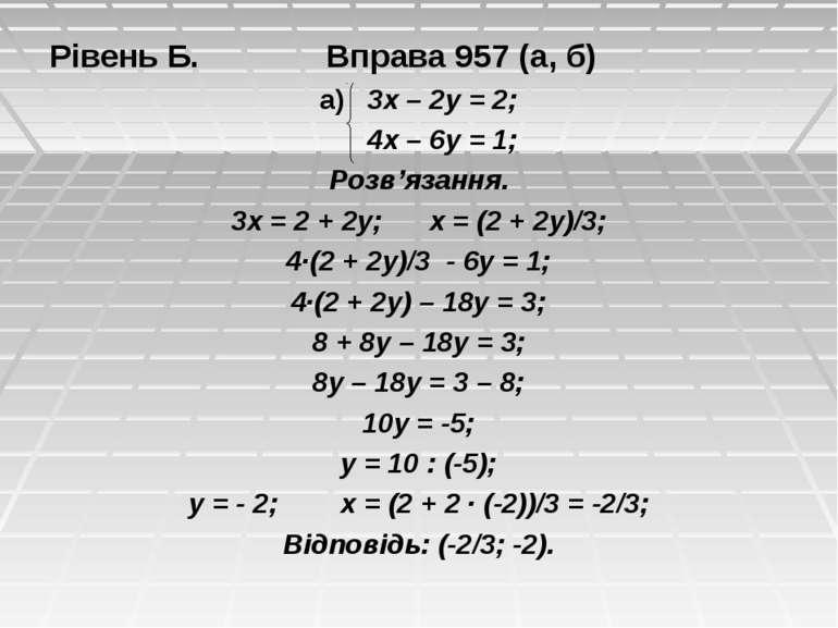 Рівень Б. Вправа 957 (а, б) а) 3х – 2у = 2; 4х – 6у = 1; Розв'язання. 3х = 2 ...