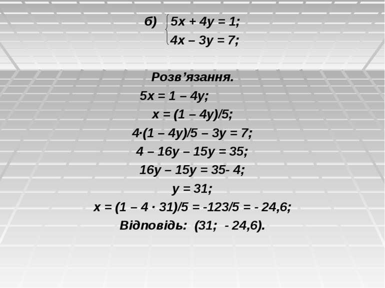 б) 5х + 4у = 1; 4х – 3у = 7; Розв'язання. 5х = 1 – 4у; х = (1 – 4у)/5; 4·(1 –...