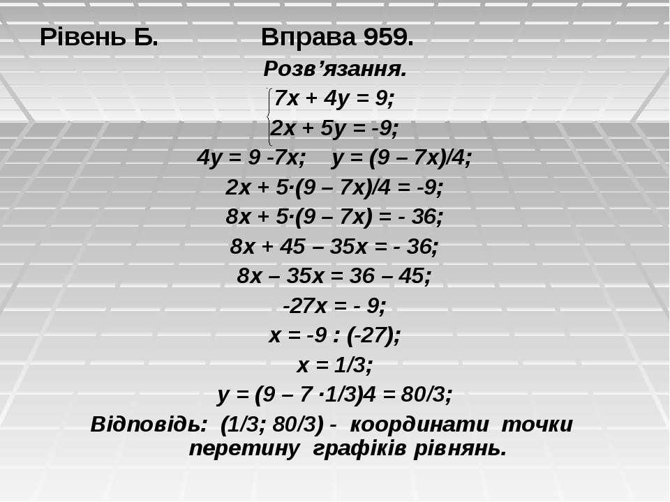 Рівень Б. Вправа 959. Розв'язання. 7х + 4у = 9; 2х + 5у = -9; 4у = 9 -7х; у =...