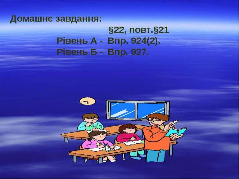 Домашнє завдання: §22, повт.§21 Рівень А - Впр. 924(2). Рівень Б - Впр. 927.
