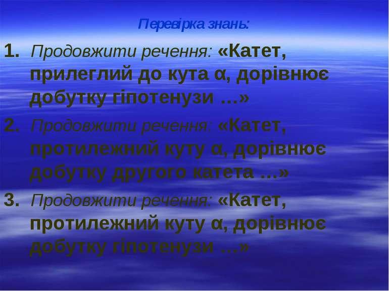 Перевірка знань: 1. Продовжити речення: «Катет, прилеглий до кута α, дорівнює...