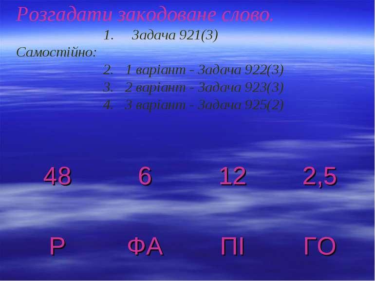 Розгадати закодоване слово. 1. Задача 921(3) Самостійно: 2. 1 варіант - Задач...